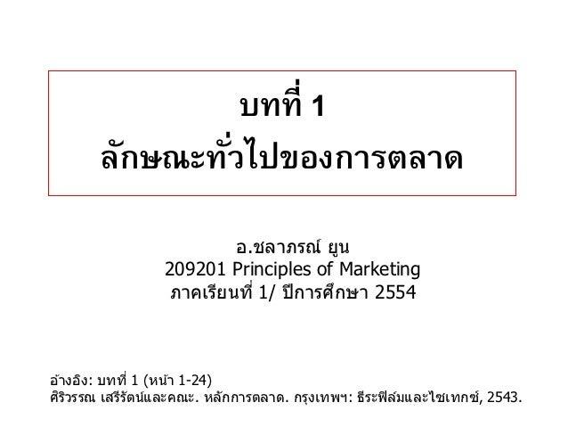 บทที่ 1       ลักษณะทัวไปของการตลาด               ่                          อ.ชลาภรณ์ ยูน                 209201 Principl...