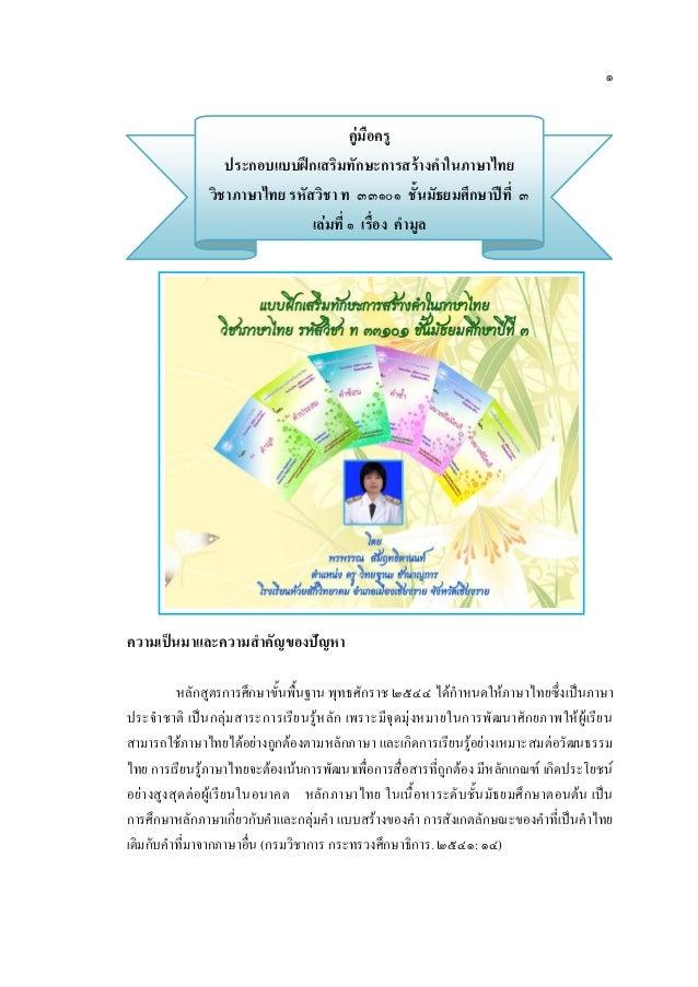 ๑                                       คู่มือครู                  ประกอบแบบฝึกเสริมทักษะการสร้างคาในภาษาไทย              ...