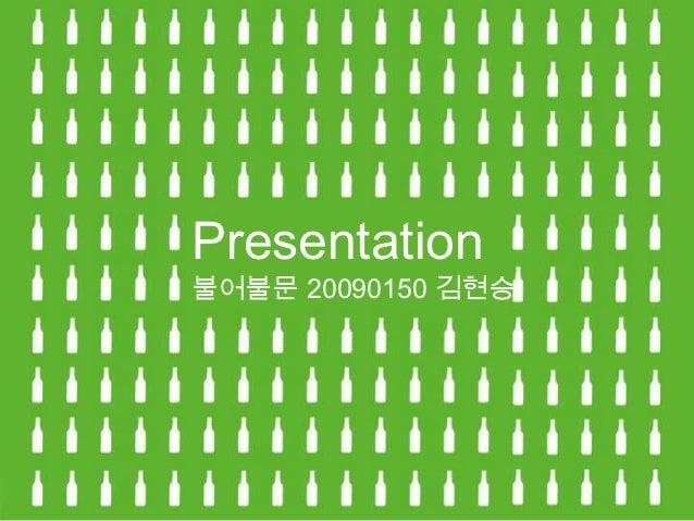 Presentation불어불문 20090150 김현승