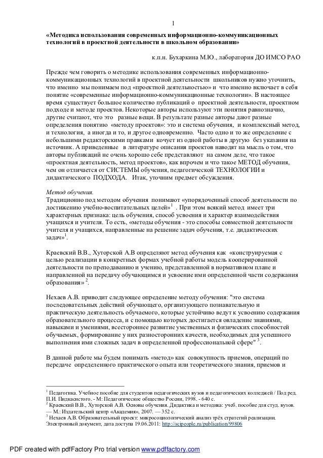 1            «Методика использования современных информационно-коммуникационных            технологий в проектной деятельн...