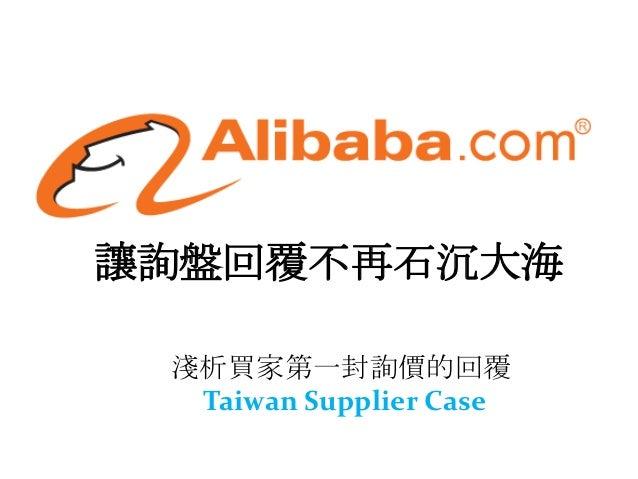 讓詢盤回覆不再石沉大海 淺析買家第一封詢價的回覆  Taiwan Supplier Case