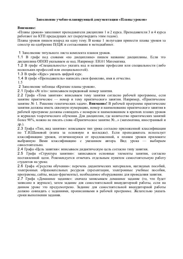 Заполнение учебно-планирующей документации «Планы уроков»Внимание:«Планы уроков» заполняют преподаватели дисциплин 1 и 2 к...