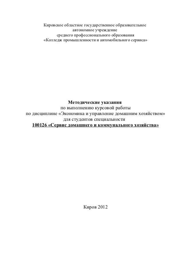 методические указаня по написанию курсовой методические указаня по написанию курсовой Кировское областное государственное образовательное автономное учреждение среднего