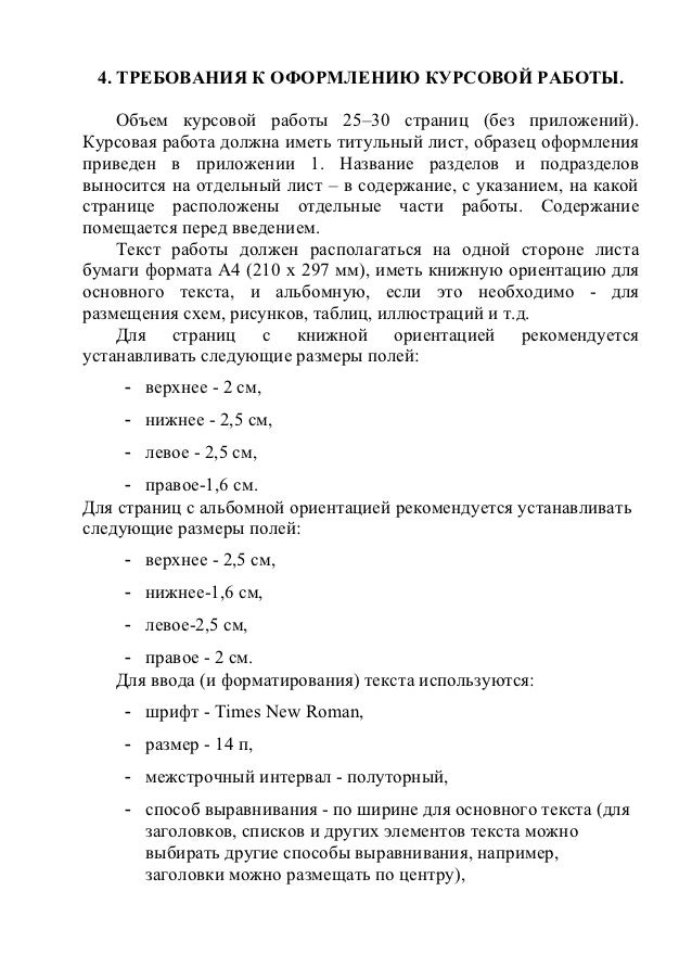 методические указаня по написанию курсовой 9 4 ТРЕБОВАНИЯ К ОФОРМЛЕНИЮ КУРСОВОЙ РАБОТЫ
