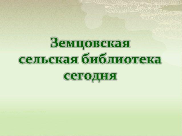 Земцовскаясельская библиотека      сегодня