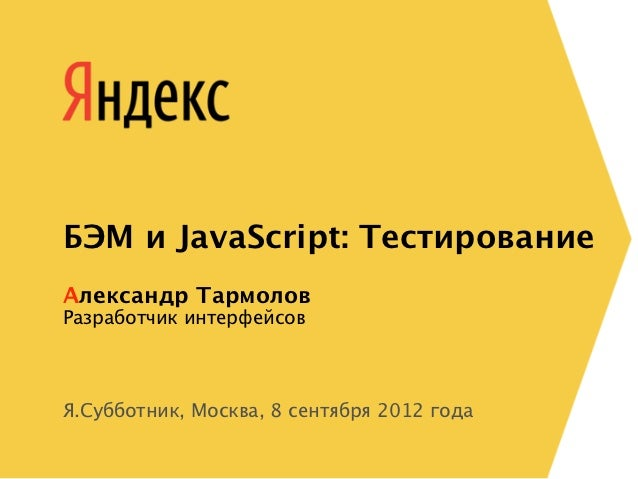 БЭМ и JavaScript: ТестированиеАлександр ТармоловРазработчик интерфейсовЯ.Субботник, Москва, 8 сентября 2012 года