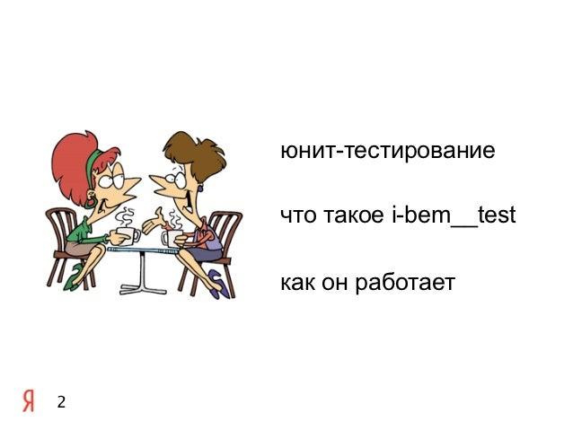 "Александр Тармолов ""БЭМ и JavaScript: Тестирование"" Slide 2"