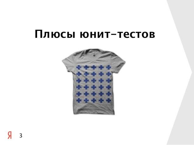 "Александр Тармолов ""БЭМ и JavaScript: Тестирование"" Slide 3"