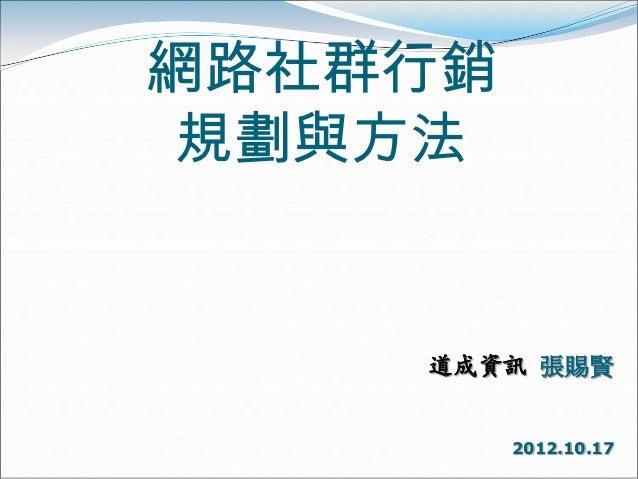 網路社群行銷 規劃與方法    道成資訊 張賜賢         2012.10.17