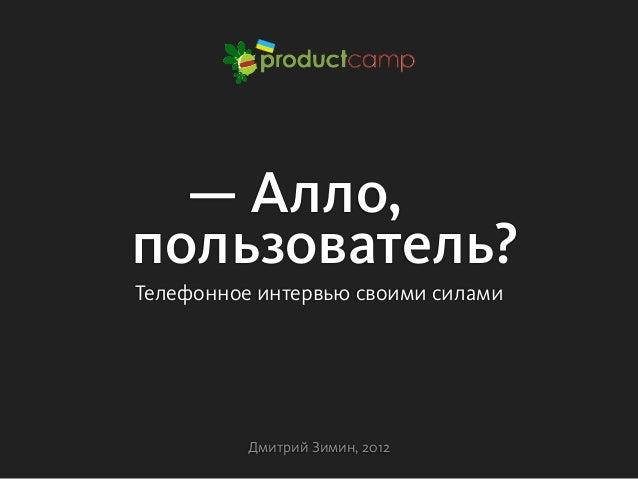 — Алло,пользователь?Телефонное интервью своими силами          Дмитрий Зимин, 2012