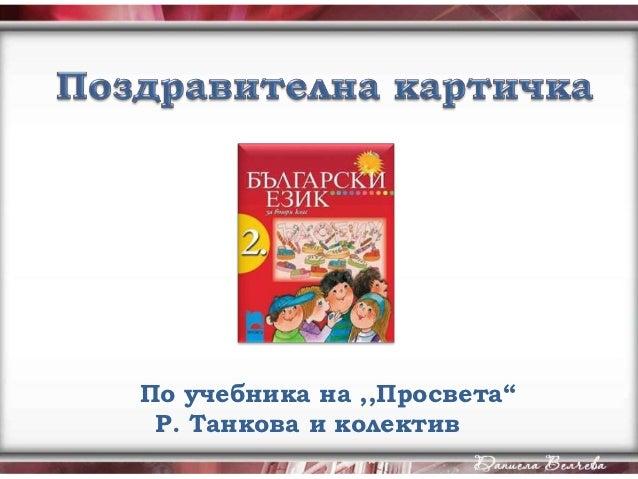 """По учебника на ,,Просвета"""" Р. Танкова и колектив"""
