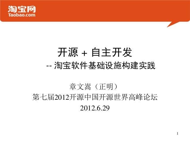 开源 + 自主开发  -- 淘宝软件基础设施构建实践       章文嵩(正明)第七届2012开源中国开源世界高峰论坛        2012.6.29                      1