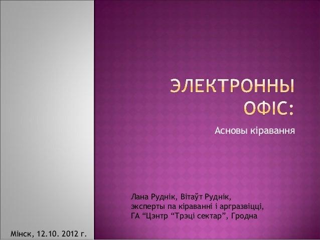 Асновы кіравання                        Лана Руднік, Вітаўт Руднік,                        эксперты па кіраванні і аргразв...