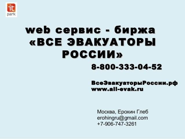 web сервис - биржа«ВСЕ ЭВАКУАТОРЫ     РОССИИ»         8-800-333-04-52         ВсеЭвакуаторыРоссии.рф         www.all-evak....