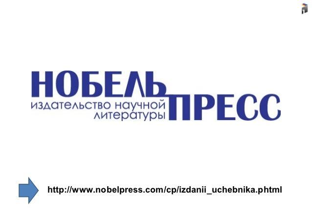 http://www.nobelpress.com/cp/izdanii_uchebnika.phtml
