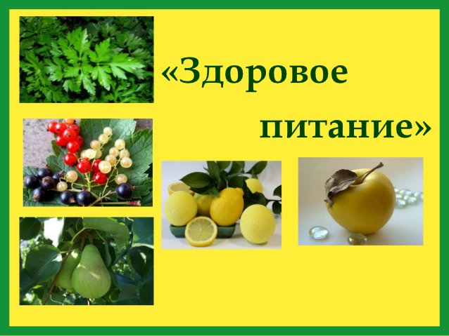 «Здоровое     питание»