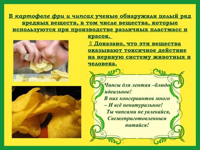 В картофеле фри и чипсах ученые обнаружили целый ряд    вредных веществ, в том числе вещества, которые используются при пр...