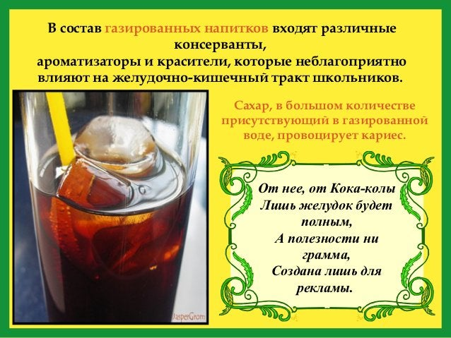 В состав газированных напитков входят различные                   консерванты,ароматизаторы и красители, которые неблагопр...