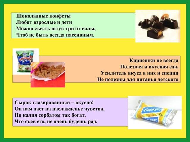 Шоколадные конфетыЛюбят взрослые и детиМожно съесть штук три от силы,Чтоб не быть всегда пассивным.                       ...