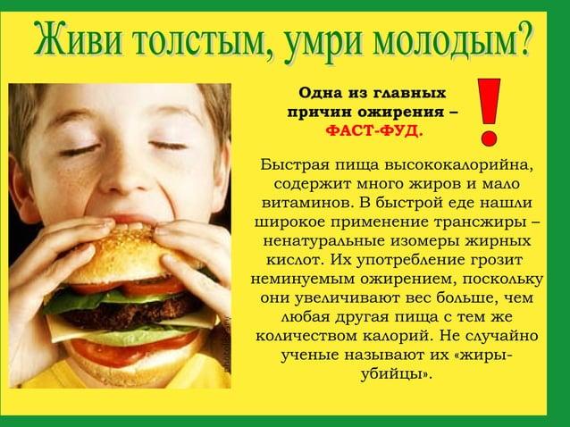 Одна из главных   причин ожирения –       ФАСТ-ФУД. Быстрая пища высококалорийна,   содержит много жиров имало витаминов....