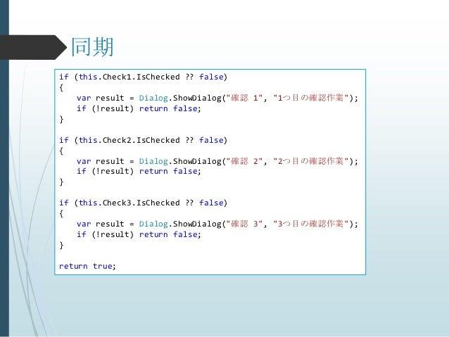 """同期if (this.Check1.IsChecked ?? false){    var result = Dialog.ShowDialog(""""確認 1"""", """"1つ目の確認作業"""");    if (!result) return false..."""