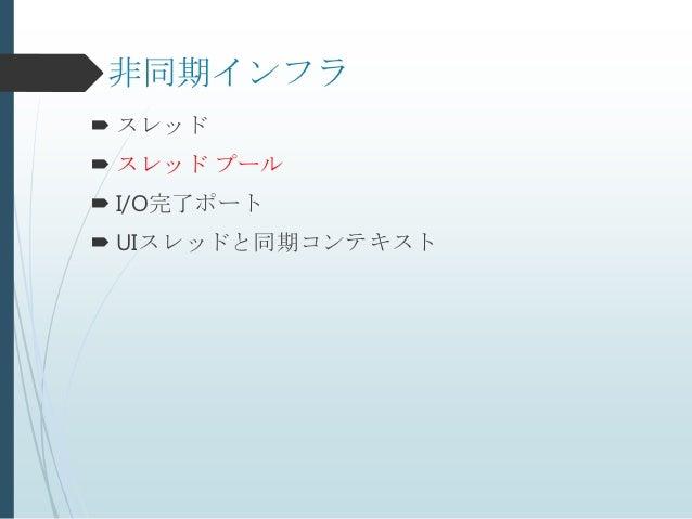非同期インフラ スレッド スレッド プール I/O完了ポート UIスレッドと同期コンテキスト