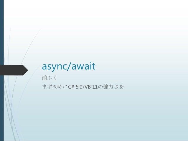 async/await前ふりまず初めにC# 5.0/VB 11の強力さを