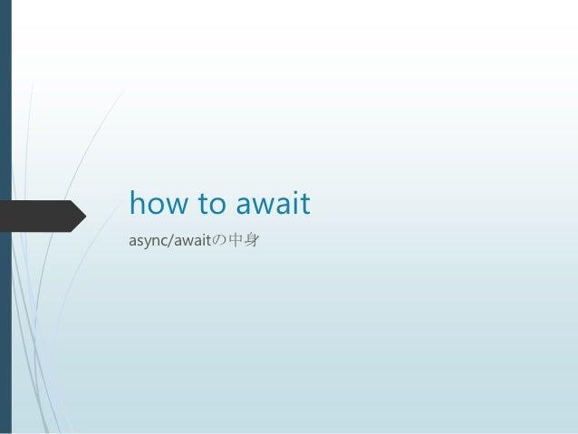 how to awaitasync/awaitの中身