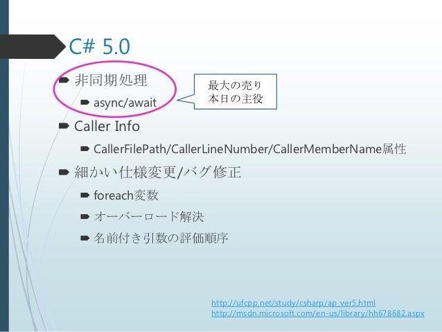 C# 5.0 非同期処理                最大の売り    async/await       本日の主役 Caller Info    CallerFilePath/CallerLineNumber/CallerMemb...
