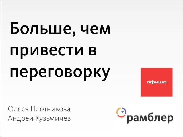 Больше, чемпривести впереговоркуОлеся ПлотниковаАндрей Кузьмичев