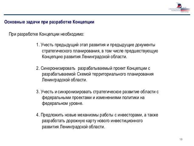 Основные задачи при разработке Концепции  При разработке Концепции необходимо:               1. Учесть предыдущий этап раз...