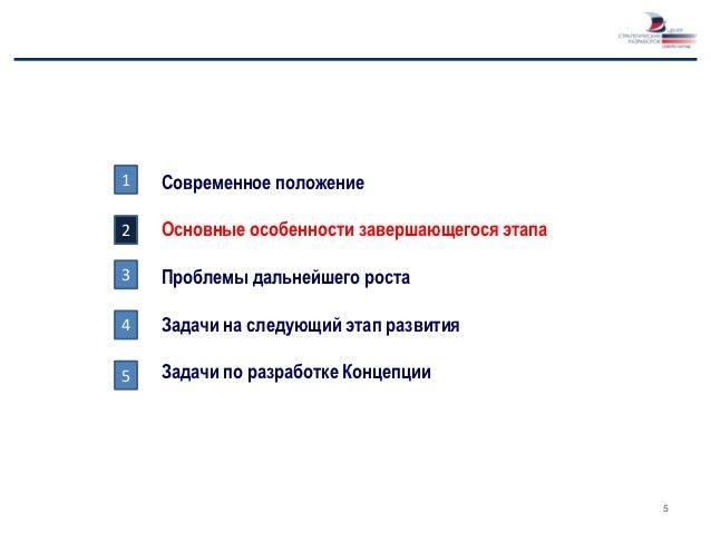 1   Современное положение2   Основные особенности завершающегося этапа3   Проблемы дальнейшего роста4   Задачи на следующи...