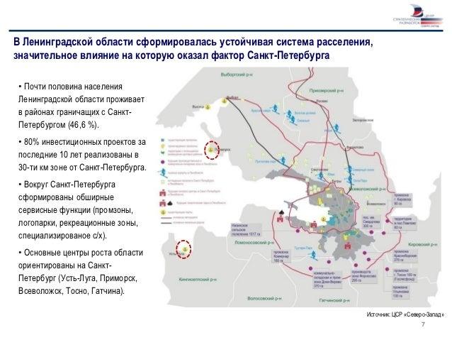 В Ленинградской области сформировалась устойчивая система расселения,значительное влияние на которую оказал фактор Санкт-П...