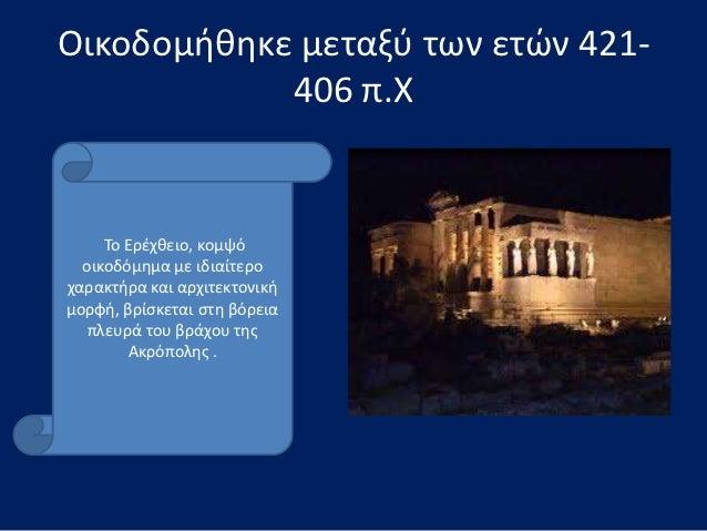 ΓΝΩΡΙΜΙΑ ΜΕ ΤΑ ΜΝΗΜΕΙΑ-ΕΡΕΧΘΕΙΟΝ Slide 2