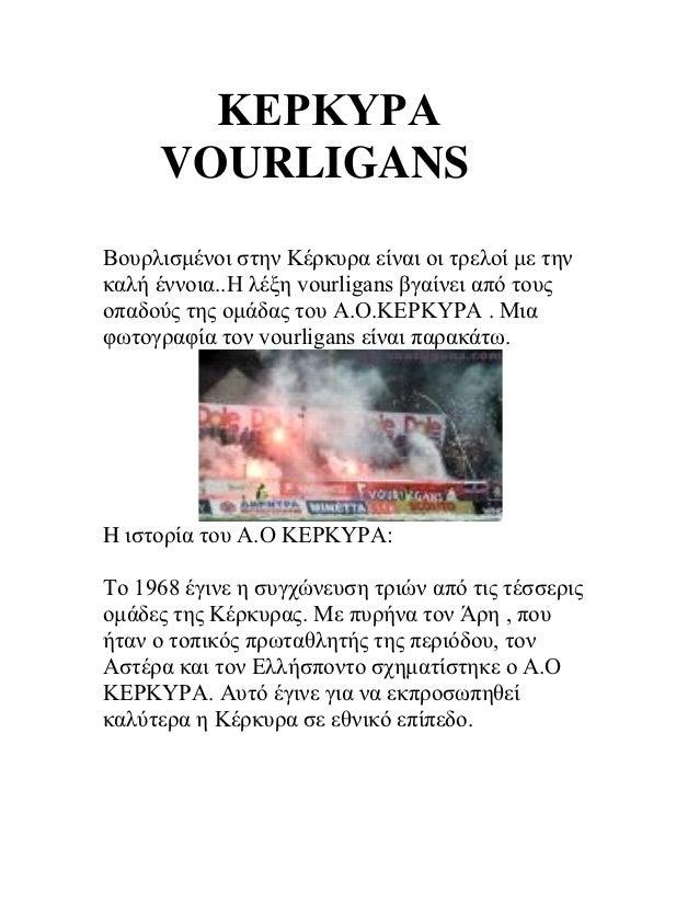 KΕΡΚΥΡΑ     VOURLIGANSΒουρλισμένοι στην Κέρκυρα είναι οι τρελοί με τηνκαλή έννοια..Η λέξη vourligans βγαίνει από τουςοπαδο...