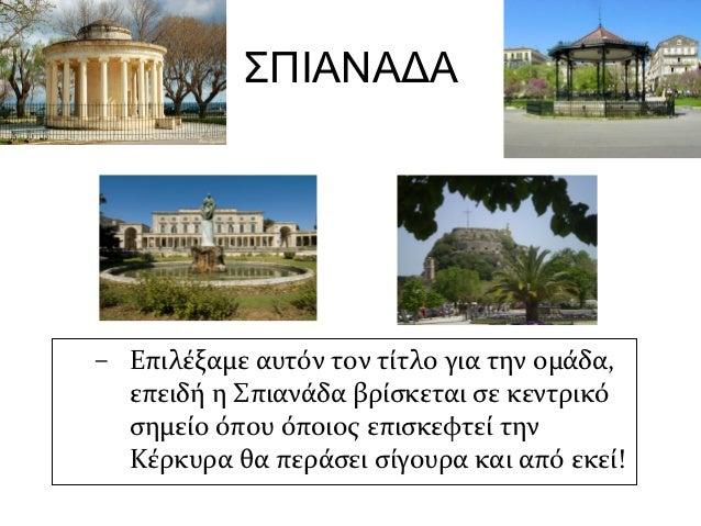 ΣΠΙΑΝΑΔΑ– Επιλέξαμε αυτόν τον τίτλο για την ομάδα,  επειδή η Σπιανάδα βρίσκεται σε κεντρικό  σημείο όπου όποιος επισκεφτεί...