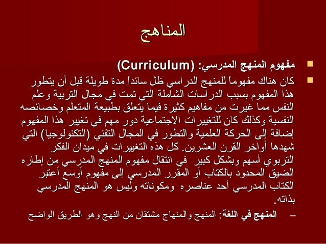 المناهج                            مفهوم المنهج المدرسي: ) (Curriculum   كان هناك مفهوما للمنهج الدراسي ظل سا...