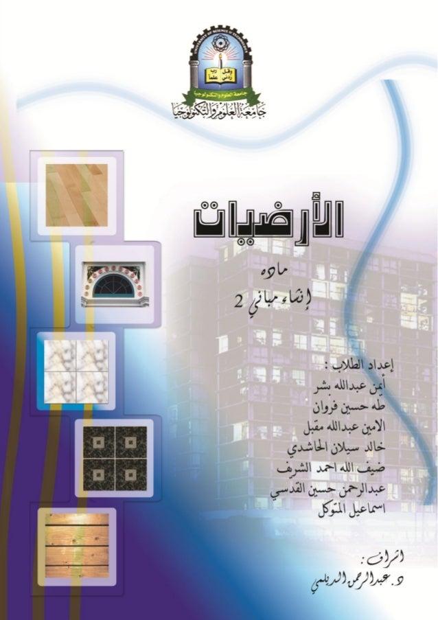 اسس تصميم المباني التعليمية pdf