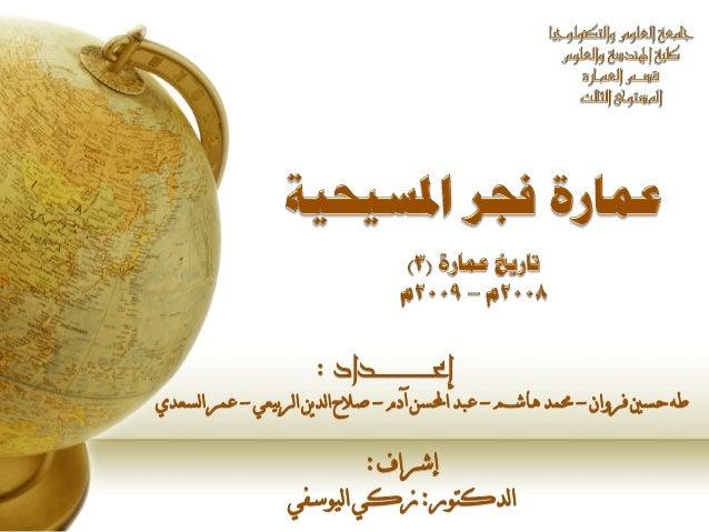 إعــــــــــداد :طه حسني فروان - حممد هاشم - عبد احملسه آدم - صالح الديه الربيعي - عمر السعدي                         ...