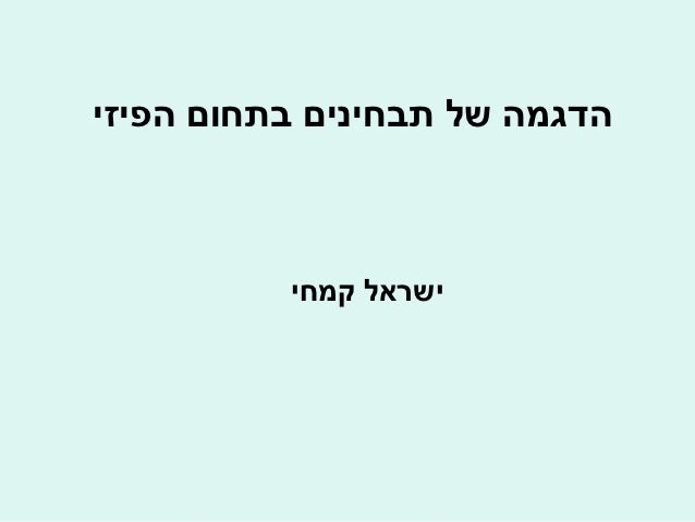 הדגמה של תבחינים בתחום הפיזי          ישראל קמחי