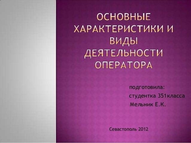 подготовила:        студентка 351класса        Мельник Е.К.Севастополь 2012