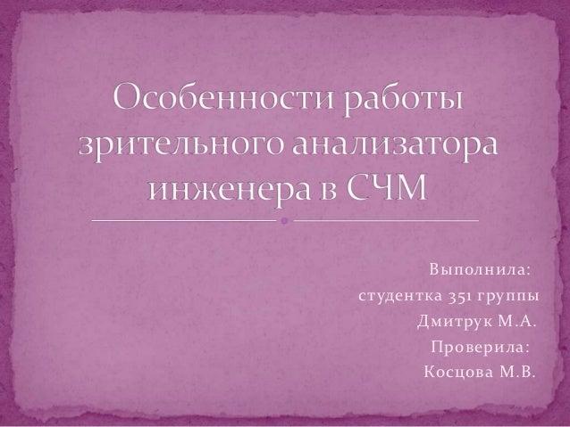 Выполнила:студентка 351 группы      Дмитрук М.А.        Проверила:       Косцова М.В.
