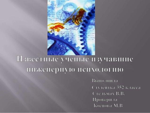 Сеченов И.М.13.08.1829 –15.11.1905Рационализациятрудовойдеятельностичеловека