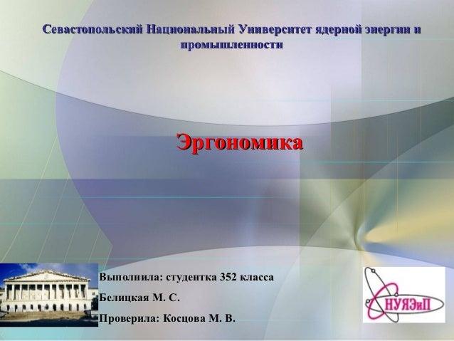 Севастопольский Национальный Университет ядерной энергии и                     промышленности                     Эргономи...