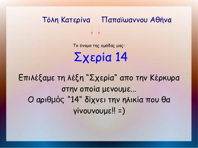 """Τόλη Κατερίνα        Παπαϊωαννου Αθήνα              Το όνομα της ομάδας μας:              Σχερία 14Επιλέξαμε τη λέξη """"Σχερ..."""