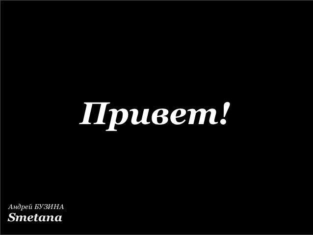 Привет!Андрей БУЗИНАSmetana