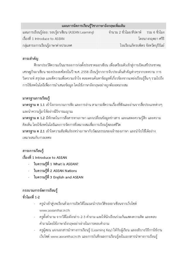 แผนการจัดการเรียนรู้วิชาภาษาอังกฤษเพิ่มเติมแผนการเรียนรู้ย่อย: รอบรู้อาเซียน (ASEAN Learning)          จานวน 2 ชั่วโมง/สัป...