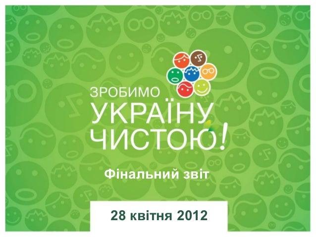 Фінальний звіт28 квітня 2012