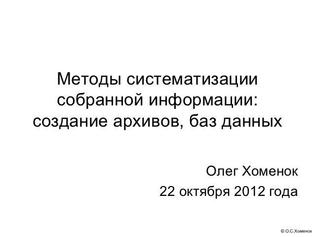 Методы систематизации   собранной информации:создание архивов, баз данных                     Олег Хоменок              22...