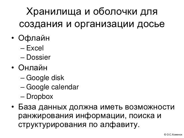 Хранилища и оболочки для создания и организации досье• Офлайн  – Excel  – Dossier• Онлайн  – Google disk  – Google calenda...